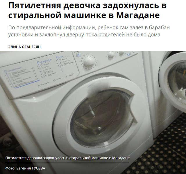 Pięciolatka udusiła się w pralce